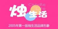 """""""烛生活""""品牌形象演变"""