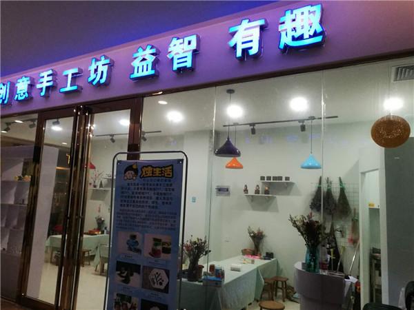 商场里烛生活创意益智有趣手工坊